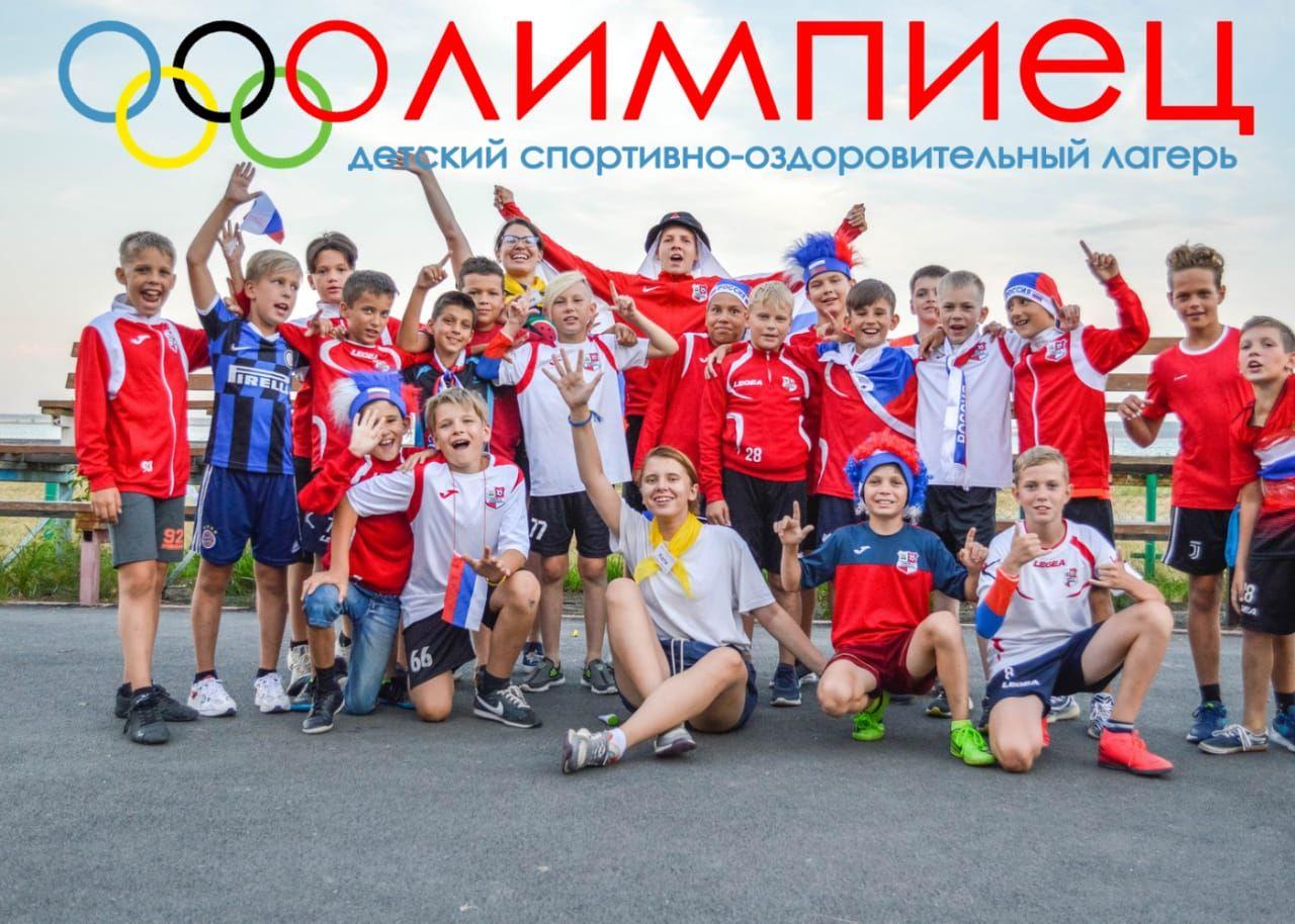 Детский спортивно-оздоровительный лагерь «Олимпиец»