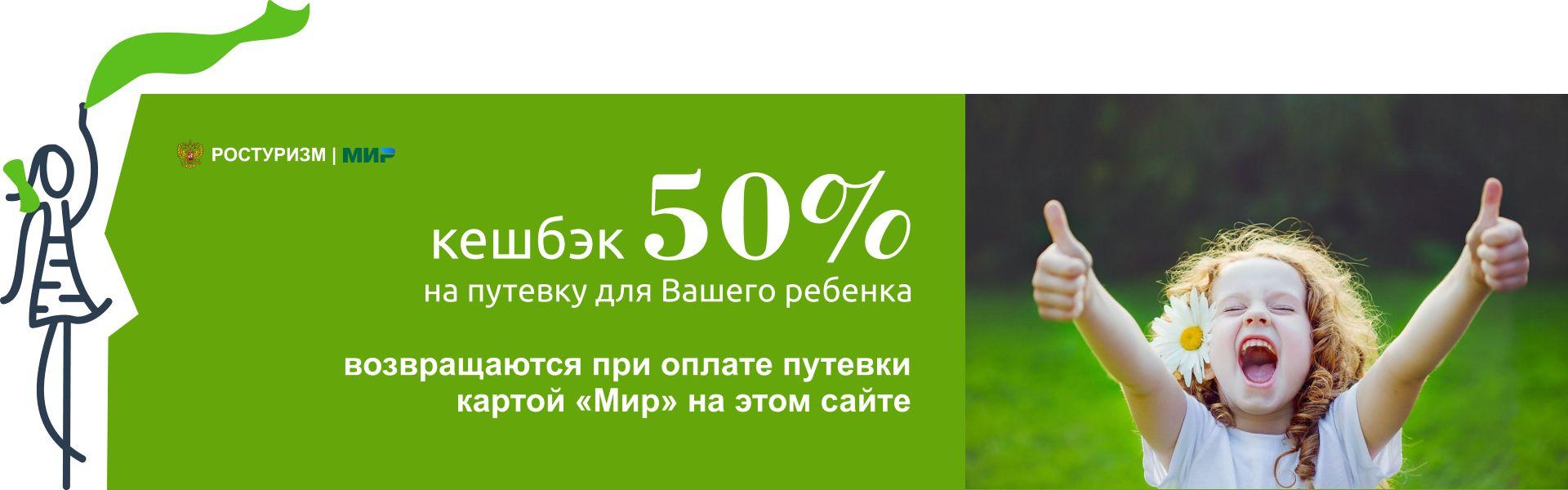 50% кэшбек на детский отдых