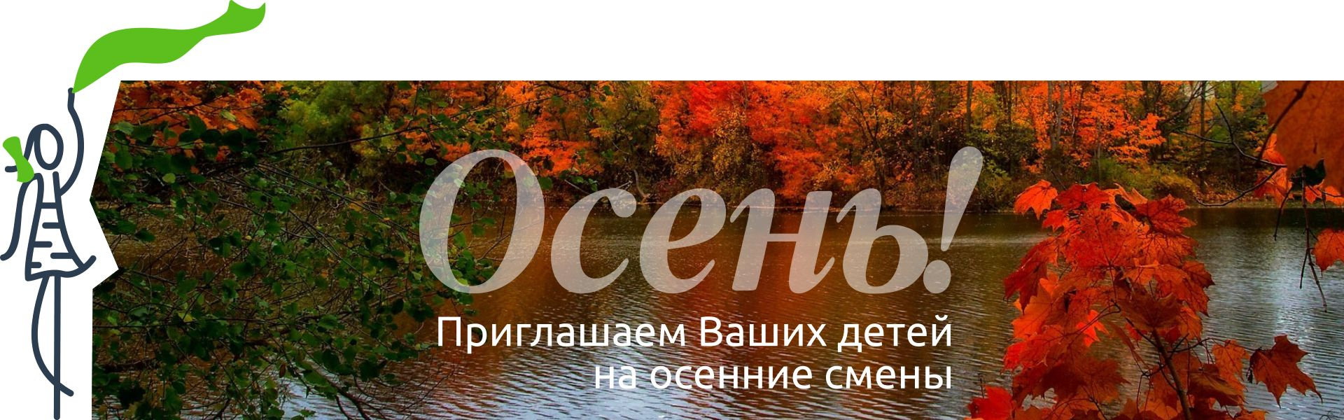 Осень! Приглашаем Ваших детей на осенние смены